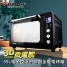 山崎微電腦55L電子控溫不鏽鋼全能電烤箱(贈3D烤籠+翅膀烤盤) SK-5680M