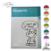 A4 資料夾 製Snoopy 史努比A4 資料L 夾藍色玄衣美舖