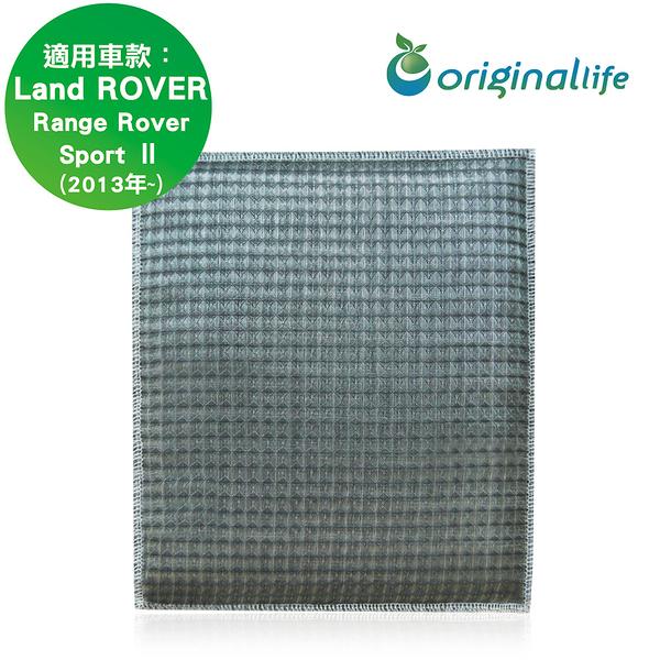 Land ROVER Range Rover Sport Ⅱ (2013年~) 車用冷氣空氣淨化濾網【Original Life】可去除雜味 / 長效可水洗