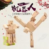木制益智魔方百變木頭機器人