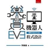 EV3樂高機器人 使用MakeCode程式設計