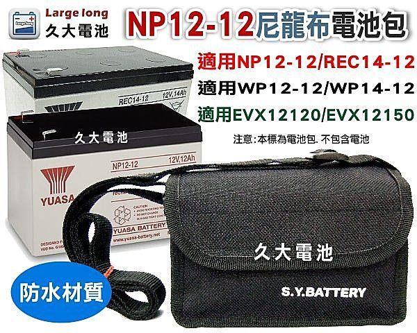 ✚久大電池❚NP12-12 尼龍布電池包 適用各廠牌 12V12Ah 12V14Ah 12V15Ah 密閉式電池