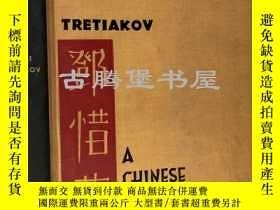 二手書博民逛書店1934年英文原版罕見  A Chinese Testament 鄧惜華著《中國聖經》 鄧惜華 TAN SHIHH