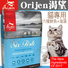 四個工作天出貨除了缺貨》Orijen 渴望》六種鮮魚貓飼料-1kg