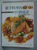 【書寶二手書T3/餐飲_QXY】新手料理的99個秘訣-松露玫瑰的魔法廚房_松露玫瑰