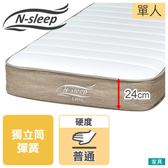 ◎獨立筒彈簧床 床墊 N-sleep C2-02 VB 單人床墊 NITORI宜得利家居
