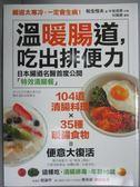 【書寶二手書T5/養生_QEU】溫暖腸道吃出排便力_鬆生恆夫