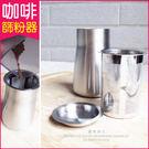 【生活良品】咖啡篩粉器-素面拋光銀色(咖啡粉過濾器 接粉器 聞香杯 咖啡壺 磨豆機 拿鐵)