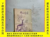 二手書博民逛書店作文選讀罕見1982 5 6 9 10 共4本合售Y16354