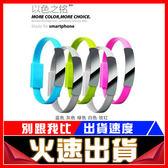 [24hr-現貨快出] 創意手環充電線iPhone5/5s/6手機手環充電線 穿戴式蘋果快速傳輸數據線