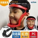 【阿囉哈LED大賣場】騎行運動款-全臉面罩-PC-紅色+彩盒(W-630-32-02)