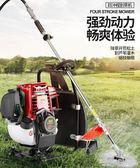 割草機 割草機四沖程背負式汽油小型多功能農用除草鋤地收割灌開荒草坪 凱斯盾數位3C
