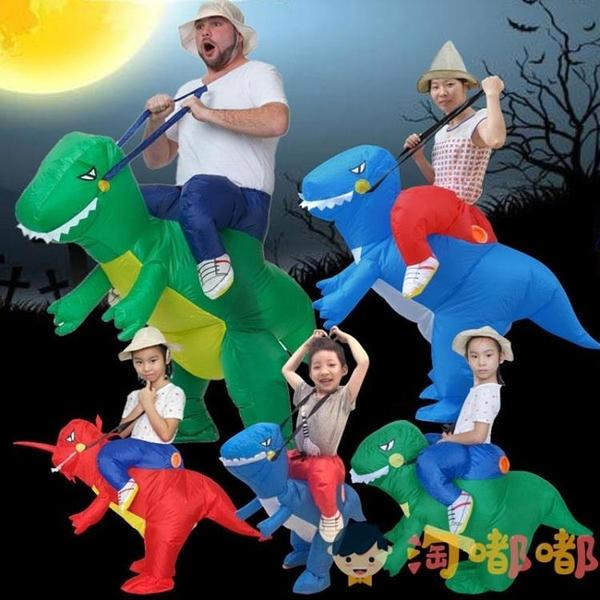 搞怪玩具恐龍充氣服成人兒童衣服小霸王龍萬聖節表演人偶服裝【淘嘟嘟】