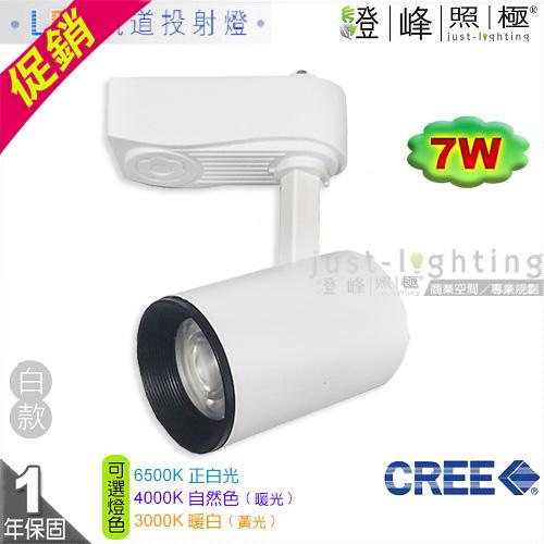 【LED軌道投射燈】LED COB 7W 圓頭軌道燈 白款 全電壓 可選4000K 附變壓器整組 【燈峰照極】417