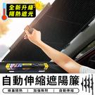 【台灣現貨 A135】 汽車遮陽板 46...
