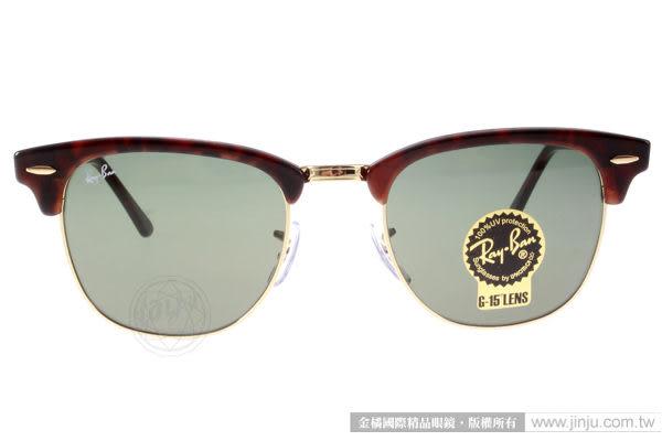 RayBan 太陽眼鏡 RB3016 W0366 (琥珀金) 51mm 經典Clubmaster款墨鏡 # 金橘眼鏡