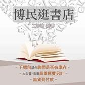 【二手書R2YB】b 1986年9月《中國政治史》周箸 古楓