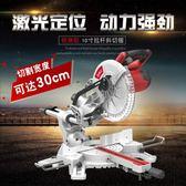 切割機10寸拉桿斜切鋸多功能切割機鋸鋁機斜45度鋁型材igo時光之旅