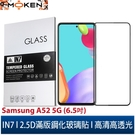 【默肯國際】IN7 Samsung A52 5G (6.5吋) 高清 高透光2.5D滿版9H鋼化玻璃保護貼 疏油疏水 鋼化膜