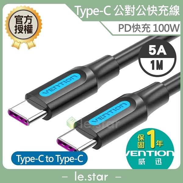 VENTION 威迅 COT 系列 Type-C to Type-C 100W 5A 傳輸充電線 1M 公司貨