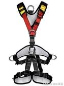 高空作業安全帶戶外五點式全身安全帶速降保險帶登山攀巖裝備 生活樂事館