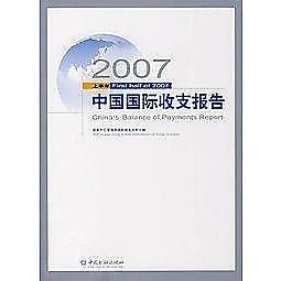 簡體書-十日到貨 R3Y【2007中國國際收支報告】 9787504946041 中國金融出版社 作者:國家外匯