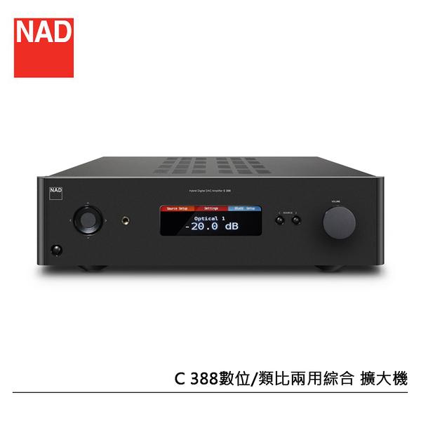 【24期0利率】NAD C 388 數位/類比兩用綜合 擴大機 公司貨