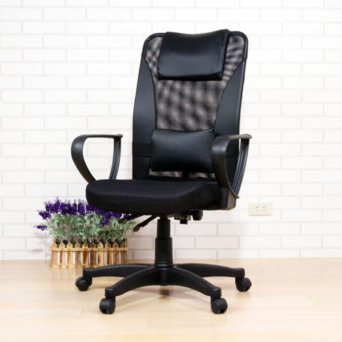 ☆嘉事美☆ 美雅氣壓網布加厚辦公椅電腦椅 學生椅 電腦桌 秘書椅 穿衣鏡 台灣製