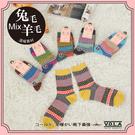 VOLA 薇菈美襪 不規則兔羊毛襪 冬季必備品 保暖短襪 韓國流行 [NA094-11]