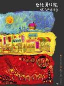 台語囝仔歌:月光夜市過新年(書+CD)