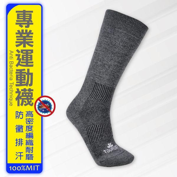專業級防黴排汗羊毛登山襪│小腿襪│男女尺寸【旅行家】99202