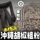 柳丁愛 蓽撥粉 沖繩胡椒粉50G【A43...