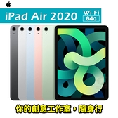 iPad Air 2020 WiFi 64G 10.9吋 平板電腦 24期0利率 免運費