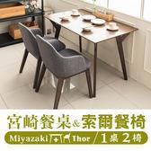 實木/餐桌椅/餐廳/咖啡廳 宮崎餐桌+索爾餐椅(1桌2椅)  dayneeds