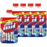 妙管家-液態洗衣槽清潔劑600g*5瓶