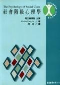 二手書博民逛書店《社會階級心理學 (The Psychology of Social Class)》 R2Y ISBN:9577320775