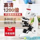 兒童顯微鏡1200倍高倍中小學生迷你便攜...