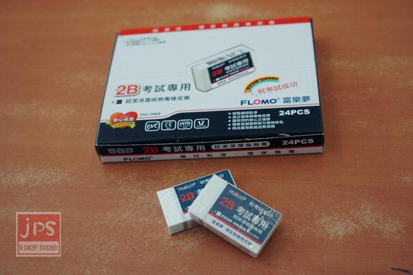 FLOMO 2B考試專用 橡皮擦 24入盒裝 (ER-T224A)