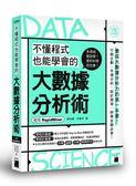 不懂程式也能學會的大數據分析術:使用 RapidMiner