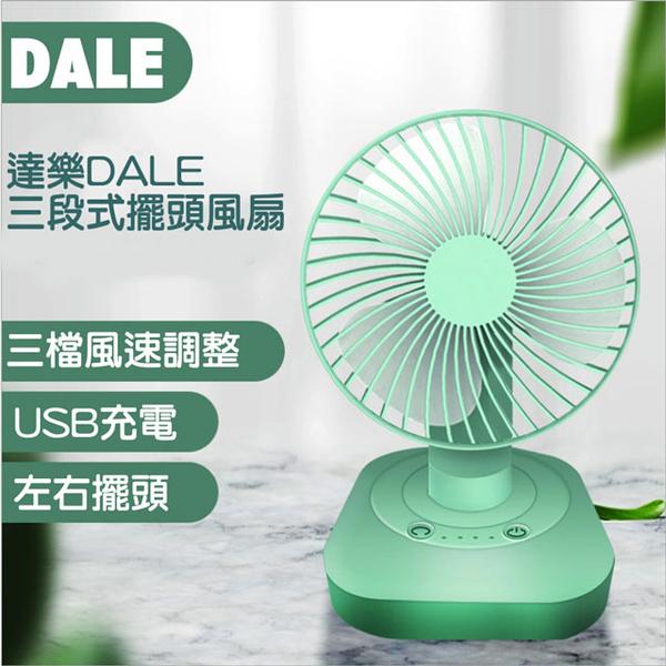【日本達樂DALE】三段式可調角度左右搖擺充電涼風扇(DL-09)