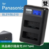 液晶雙槽充電器for Panasonic DMW-BLE9/BLG10
