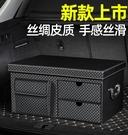 後備箱 收納汽車後備箱儲物尾箱整理收納神器車載置物盒奔馳寶馬車內用品行李