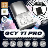 【世明國際】QCY T1 pro 藍芽5.0 藍芽耳機 耳機 Bluetooth TWS 雙耳藍牙耳機