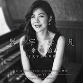 余曉怡 器宇非凡 管風琴演奏專輯 CD 免運 (購潮8)
