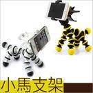 小馬支架 手機支架 可調節懶人支架 6.5吋以下手機通用 360°旋轉 手機座 手機夾 手機支架