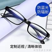 防輻射眼鏡抗藍光手機電腦護眼眼睛鏡女男士平面平光鏡無 創意家居