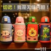 格非爾兒童保溫杯帶吸管不銹鋼兩用水壺小學生防摔寶寶幼兒園水杯  (pink Q 時尚女裝)