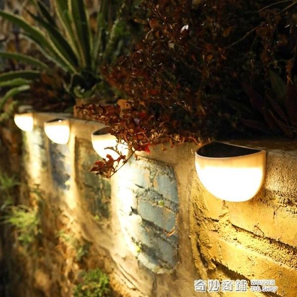 太陽能戶外庭院燈家用防水小夜燈陽台布置照明燈花園裝飾感應壁燈【全館免運】