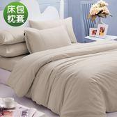 ★台灣製造★義大利La Belle 《前衛素雅》特大純棉床包枕套組-灰色