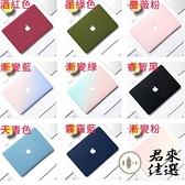蘋果macAir筆電保護殼macbook筆電貼紙外殼保護套【君來佳選】